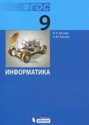 Информатика 9 класс Учебник Босова ЛЛ Босова АЮ