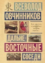 Дальневосточные соседи Книга Овчинников 5-17-092359-5