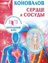 Сердце и сосуды Информационно энергетическое Учение Начальный курс Книга Коновалов Сергей 12+