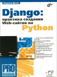 Django практика создания Web сайтов на Python Книга Дронов