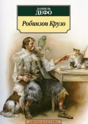 Робинзон Крузо Книга Дефо Даниель 12+