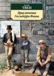 Приключения Гекльберри Финна Книга Твен Марк 16+