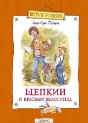 Щепкин и красный велосипед Книга Вестли 0+