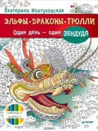 Эльфы драконы тролли Один день один зендудил Книга Иолтуховская 5-496-01834-0