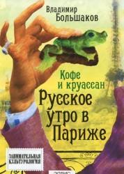 Кофе и круассан Русское утро в Париже Книга Большаков