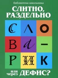 Слитно раздельно или через дефис Орфографический словарик для начальной школы Словарь Сычева ГН
