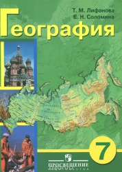 География 7 Класс 8 вида учебник + Приложение Лифанова ТМ Соломина ЕН