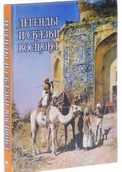Легенды и сказки Востока Книга Дорошевич