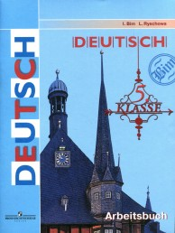 Немецкий язык 5 класс Рабочая тетрадь Бим ИЛ Рыжова ЛИ 6+