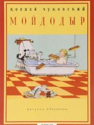 Мойдодыр Книга Чуковский 5-4335-0233-8 0+