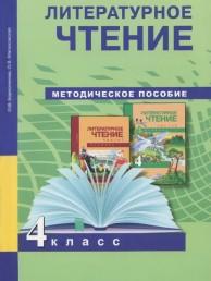 Литературное чтение 4 класс Методическое пособие Борисенкова ОВ 16+