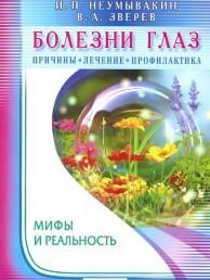 Болезни глаз Причины лечение профилактика Мифы и реальность Книга Неумывакин Иван 16+