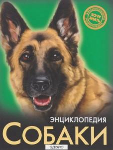 Собаки Хочу знать Энциклопедия Калугина Леся 6+