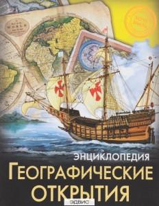 Географические открытия Хочу знать Энциклопедия Богуславская Диана 6+