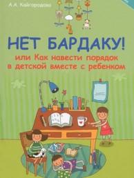 Нет бардаку Или как навести порядок в детской вместе с ребенком Книга Суздалева МА Кайгородова АА