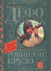 Робинзон Крузо Книга Дефо 12+ 5-17-090681-9