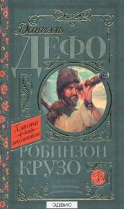 Робинзон Крузо Книга Дефо Даниэль 12+