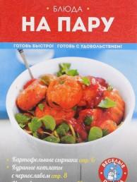 Блюда на пару Книга Жук 5-699-82862-3
