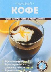 Вкусный кофе Книга Братушева 5-699-82921-7