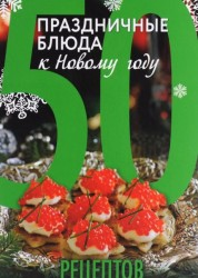 50 рецептов Праздничные блюда к Новому году Книга Левашева