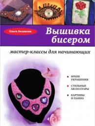 Вышивка бисером Книга Белякова