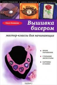 Вышивка бисером Книга Белякова Ольга 12+