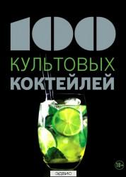 100 культовых коктейлей Книга Бейль