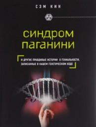 Синдром Паганини Книга Кин