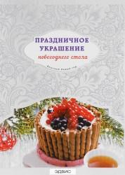 Праздничное украшение новогоднего стола Книга Юрышева