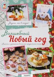 Волшебный Новый год Книга Сидорова