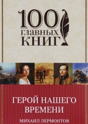 Герой нашего времени Книга Лермонтов Михаил 16+