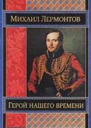 Герой нашего времени Книга Лермонтов 16+