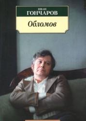 Обломов Книга Гончаров Иван 12+
