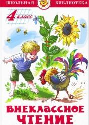 Внеклассное чтение 4 класс Книга Юдаева МВ 6+