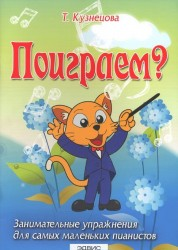 Поиграем Занимательные упражнения для самых маленьких пианистов Пособие Кузнецова