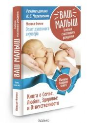 Ваш малыш Библия счастливого рождения Книга Фомин