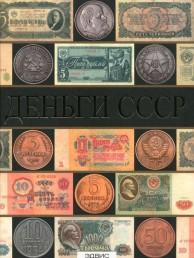 Деньги СССР Книга Рабин
