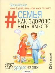 Семья как здорово быть вместе Книга Суркова Лариса 16+