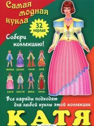 Самая модная кукла Катя 32 наряда Книга Кузьмин 0+
