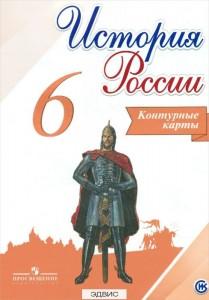 История России 6 Класс Контурные карты Тороп ВВ