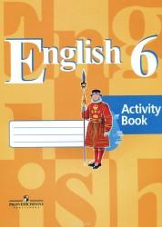 Английский язык 6 класс Рабочая тетрадь Кузовлев ВП Лапа НМ Перегудова ЭШ 6+