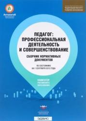 Педагог Профессиональная деятельность и совершенствование Сборник нормативных документов