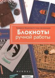Блокноты ручной работы Книга Вещикова Должницкая