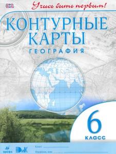 География 6 Класс Учись быть первым Контурные карты Приваловский АН