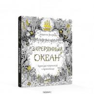 Затеряный океан Книга для творчества и вдохновения Книга Бэсфорд Джоанна 0+