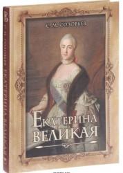 Екатерина Великая Книга Соловьев