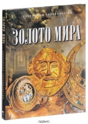 Золото мира Сокровища человечества Книга