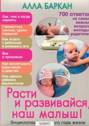 Расти и развивайся наш малыш Энциклопедия первого года жизни Книга Баркан