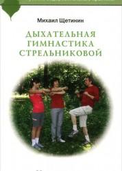 Дыхательная гимнастика Стрельниковой Книга Щетинин 12+