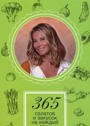 365 салатов и закусочек на каждый день Книга Высоцкая